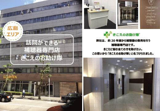 広島で訪問ができる補聴器専門店