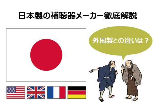 日本製の補聴器メーカー徹底解説、外国製との違いは?
