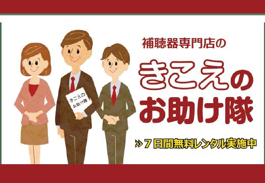 【訪問費0円】補聴器専門店きこえのお助け隊